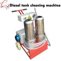 Máquina de limpieza de tanque de coche profesional máquina de limpieza de tanque de coche equipo de limpieza de descontaminación 220 V 550 W