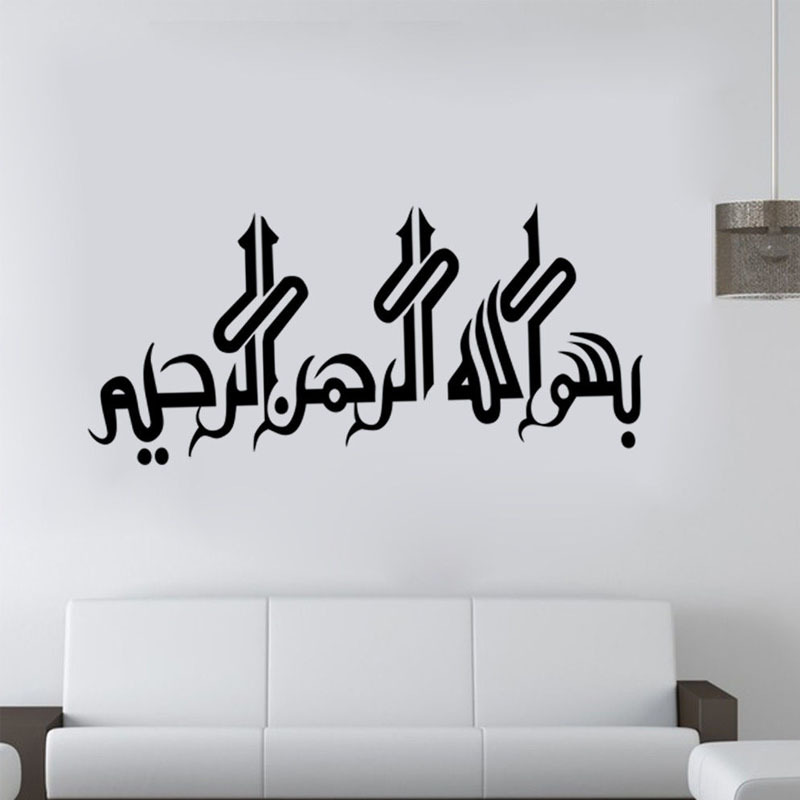Islamic vinyl art bismillah calligraphy wall sticker cheap - Cheap wall decals for living room ...