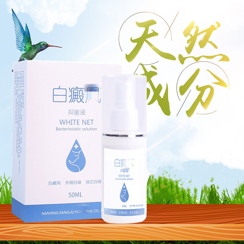 Vitiligo External Use Nemesis To Promote Melanin Whitening Vulva White Spot Net Cover Liquid Ointment