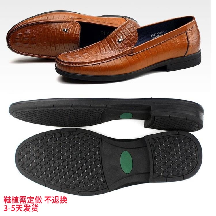 Sole shoe material leather shoes men's rubber sole business shoes tendon slip wear resistant shoe accessories