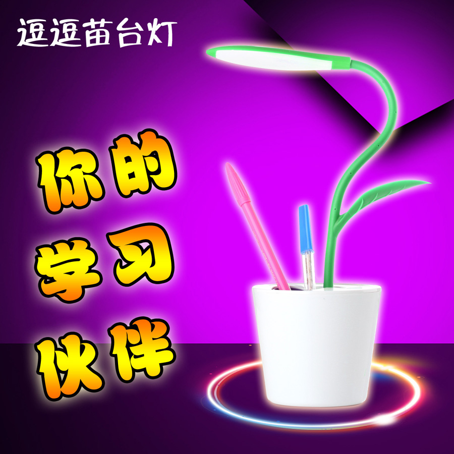 1pc LED lamp Creative Peas seedlings bedroom charging eye lamp USB small desk lamp to learn strange new products