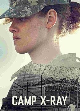《X射线营地》2014年美国剧情电影在线观看