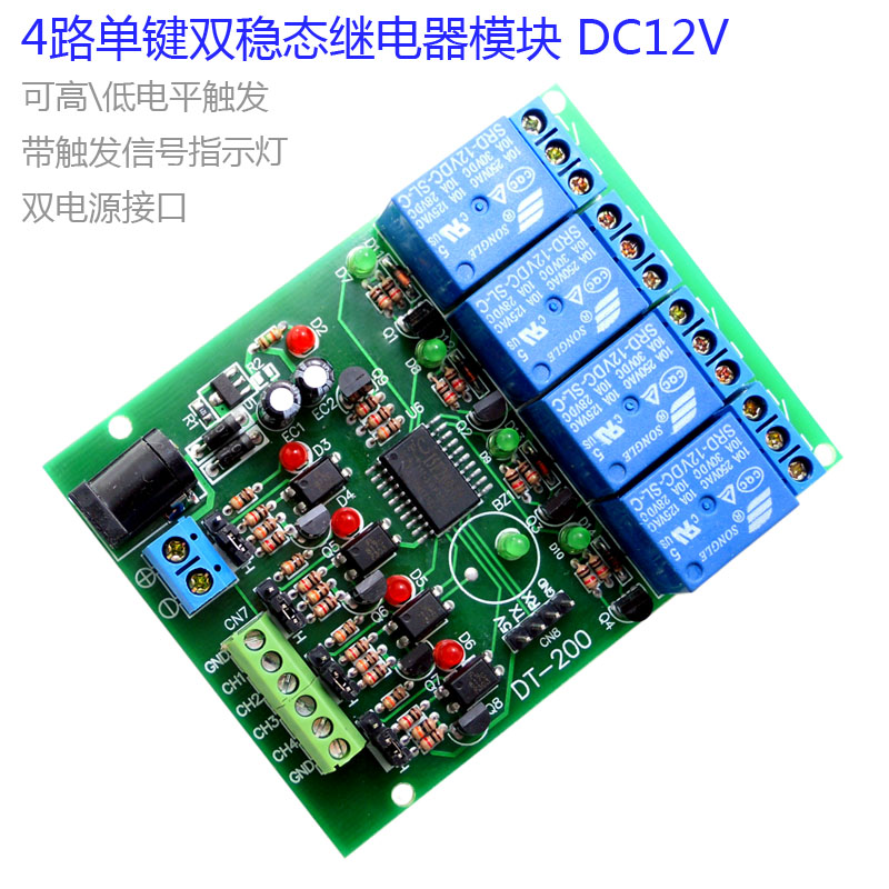 [4 Single Switch] Bistable Switch Self Locking Switch Electronic Switch STC Microcontroller Module