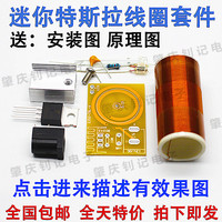 Mini Tesla Coil Kit Magic Props DIY Parts Air Lighting Electronic Production Technology