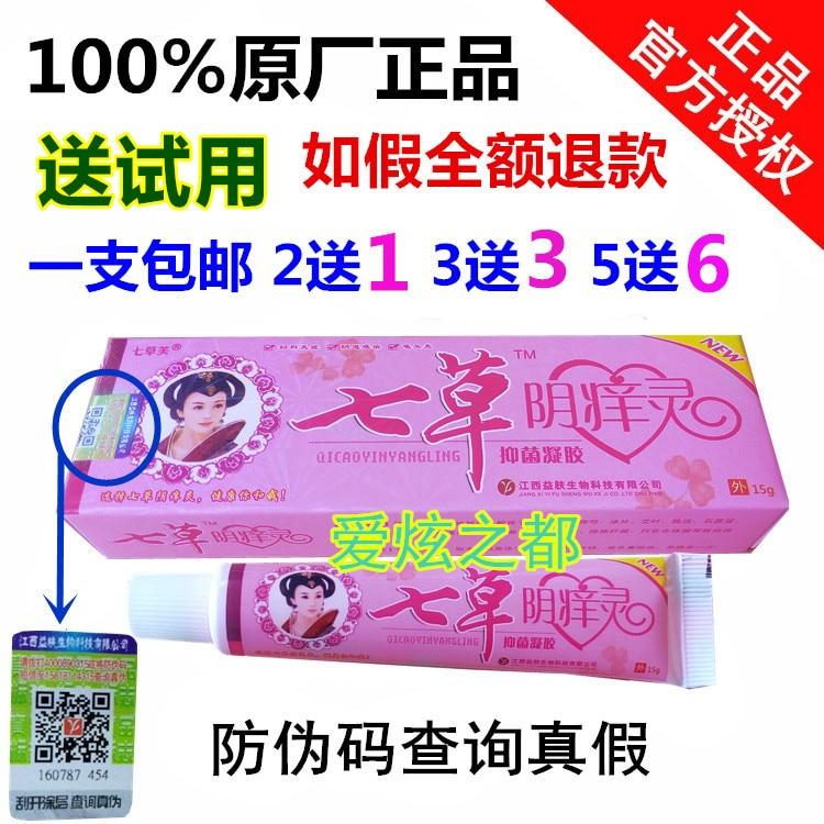 Yi Fu Fu Qi Fu grass seven grass Yin Ling Ling anti-bacterial gel anti-itch cream creams female Yin itch vaginal inflammation