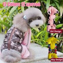Зимняя одежда для девочек и мальчиков; Роскошная теплая пуховая куртка для маленьких собак; зимний комбинезон на молнии для чихуахуа; Прямая поставка