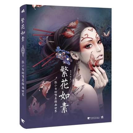 Couleur plomb aquarelle illustration conception illustration tutoriel sur zhang xiao xian