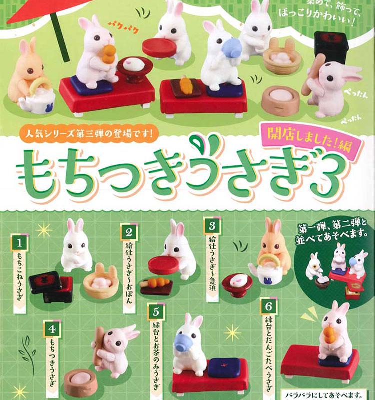 Japan Capsule Toy Cute Kawaii Animal Mascot  Pet Bunny Rabbit Hammering MOCHI Wagashi Gashapon Figurine Kids Toys Desktop