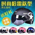 Neumático de coche eléctrico Harley casco de la motocicleta del casco del verano del casco de seguridad UV portátil para los hombres y las mujeres
