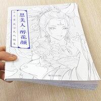 96 страница китайская книга-раскраска линия Эскиз Рисование учебник для взрослых древняя красота альбом для рисования Livre