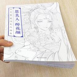 96 strona chińska kolorowanka linia szkic rysunek podręcznik dla dorosłych starożytne piękno książka z rysunkami Livre