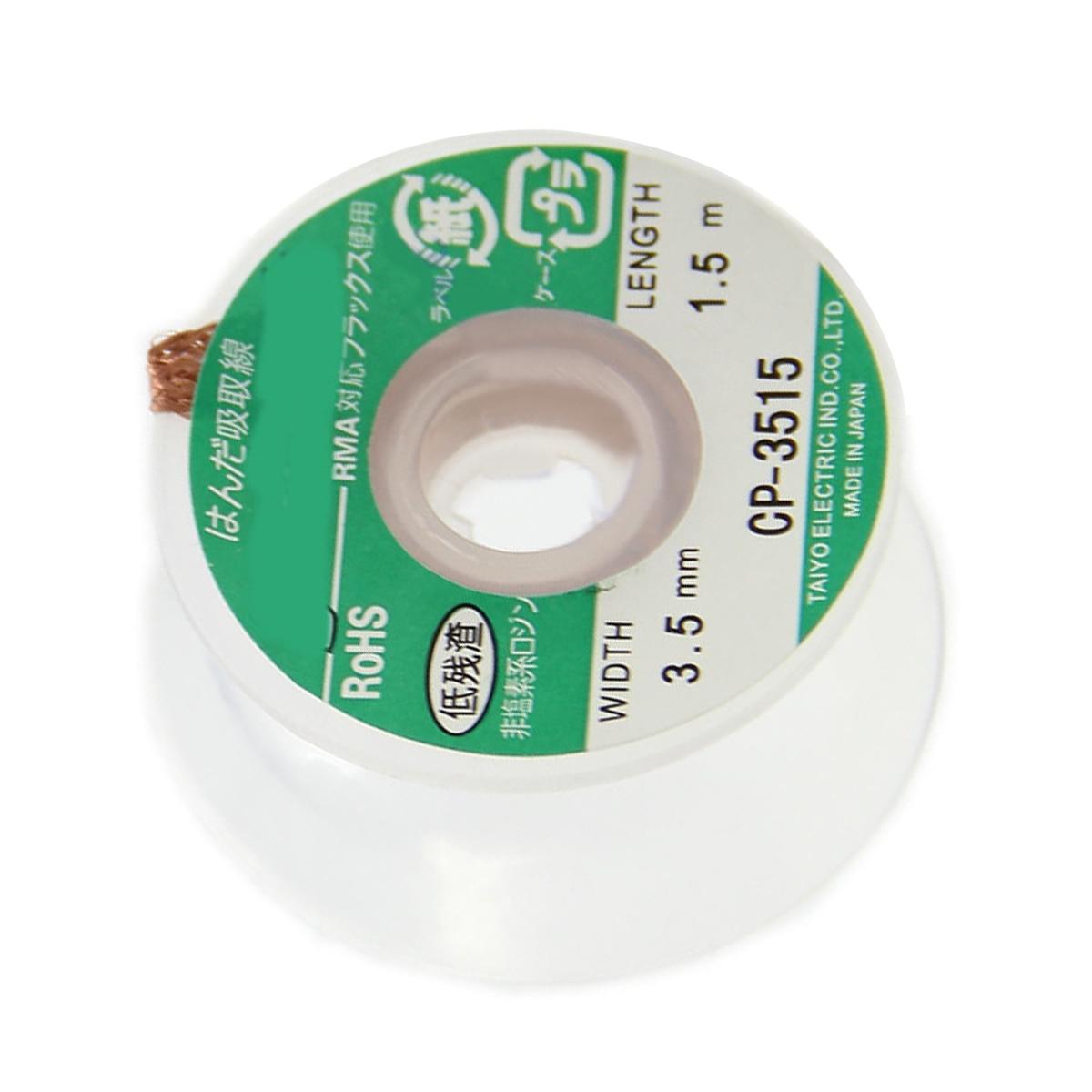 1 Roll CP-3515 Desoldering Braid Copper Desolder Wick Solder Remover Wick 1.5m Length 3.5mm Width Welding Wires Tool