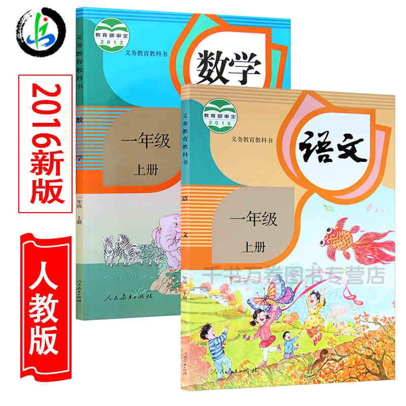 2pcs First Grade Book Languages Mathematics Of Primary School With Copybook For Chinese Learner And Learning Mandarin Volume 1