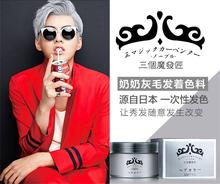 7Colors Disposable Hair color wax dye one-time molding paste BLUE Burgundy grandma gray green hair dye wax