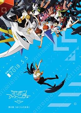 《数码宝贝大冒险tri. 第6章:我们的未来》2018年日本科幻,动画,冒险动漫在线观看