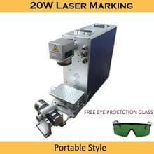 Бесплатная доставка лазерная маркировочная машина 20 Вт волоконно