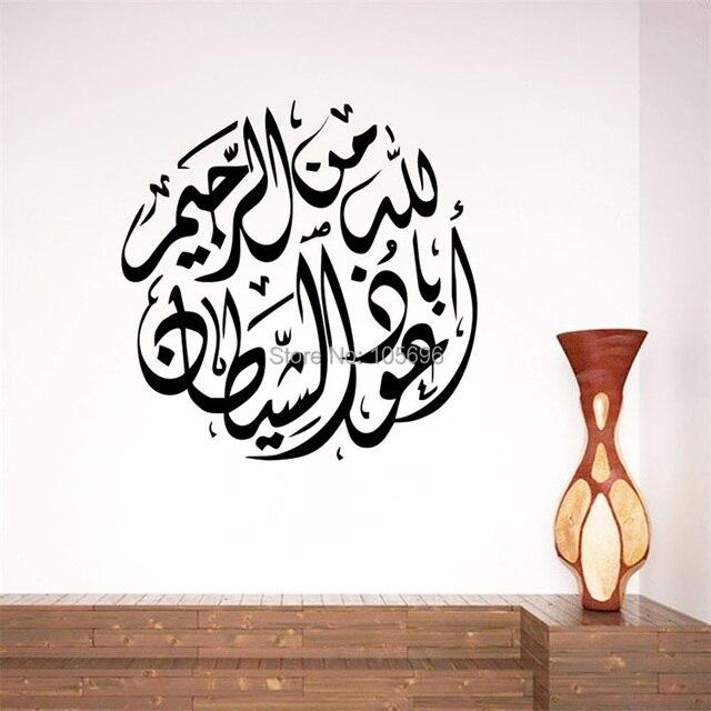 Custom made 110110cm wall sticker islamic calligraphy home decor art decal muslim arabic word