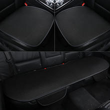 カーシートクッション車のシートカバー、カーシートマット。小片セット一般的なビスコースのカーシートシングル夏クッション