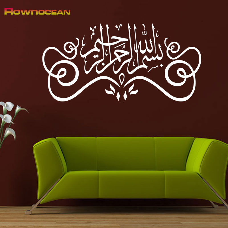 Creative Islamic Wall Stickers Arabisk Muslimsk Home Decor Vinilos Paredes Sofa Wall Decoration Avtakbar vanntett Bismilla M-05