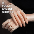 OUENEIFS SOOM ID 72 JOINT Hand 75cm 70cm Male Man Doll 1/3 Bjd doll for Sd Msd 1/3 soom of Vampire resin dollhouse figures