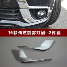 Car Accessories Fit For Mitsubishi ASX 2016 2017 Exterior Front Fog Lamp Light Cover Eyebrown Frame Moulding Decoration 4Pcs/set