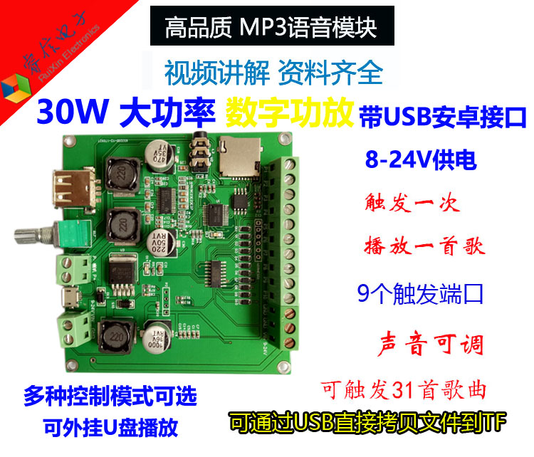 30W High Power Replaceable Voice Module, MP3 Player, Voice Broadcast, Audio Prompt arduino wav player 22 1khz voice play sound broadcast module compatible with rpi stm32