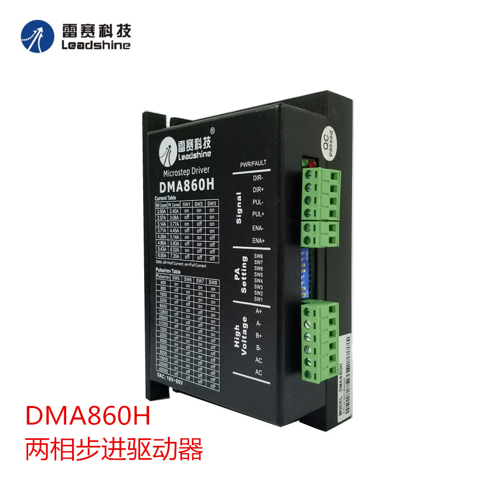 leadshine DMA860H original genuine for 57 and 86 stepper motor driver can replace MA860H M860