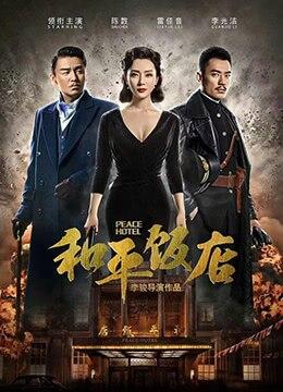 《和平饭店》2018年中国大陆剧情,悬疑电视剧在线观看