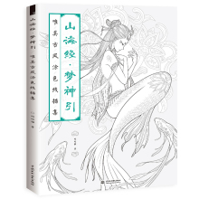 Ancient style painting painting books Shan Hai Jing Meng Shen cited beautiful ancient painting color line drawing цена