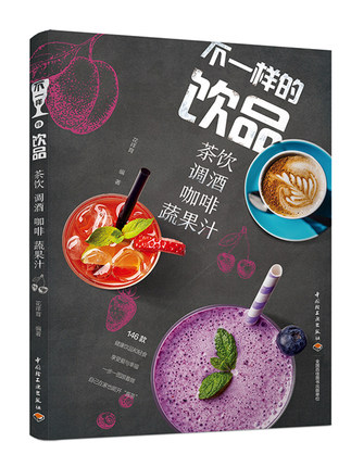 Different Drinks: Tea, Wine, Coffee, Vegetable And Fruit Juice Cooking Book