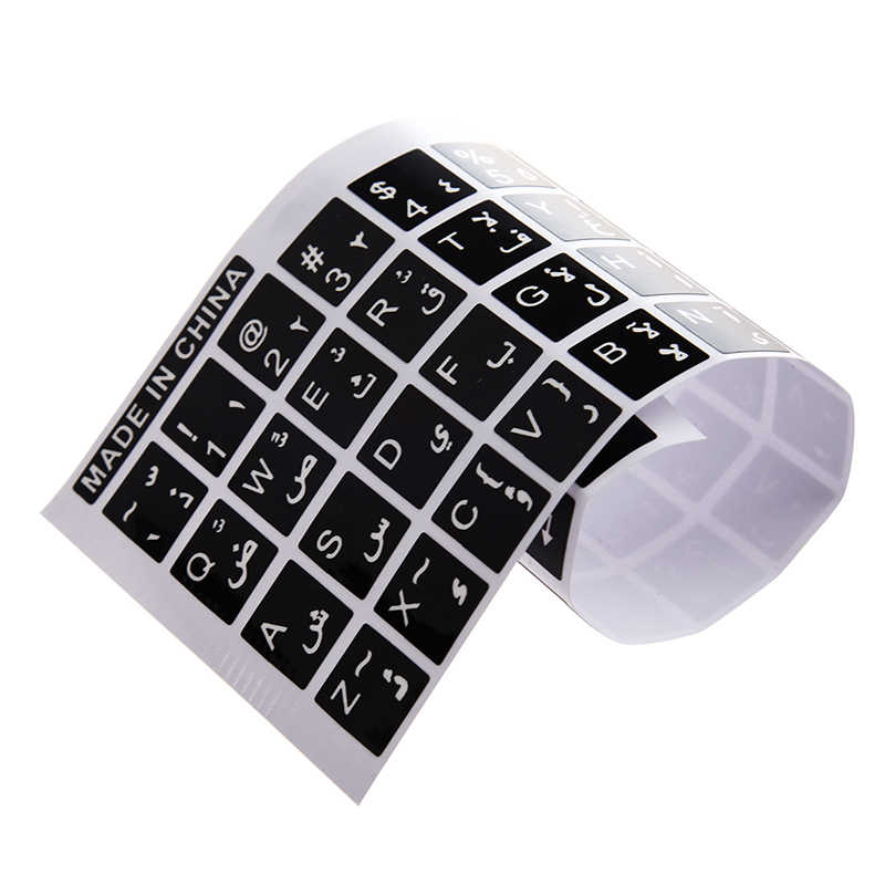الأفضل!-أبيض الحروف العربية الإنجليزية ملصق لوحة المفاتيح ملصق أسود لأجهزة الكمبيوتر المحمول