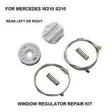 ОКНО РЕГУЛЯТОР намотки Ремонтный комплект для MERCEDES E класса W210 S210 сзади слева или справа