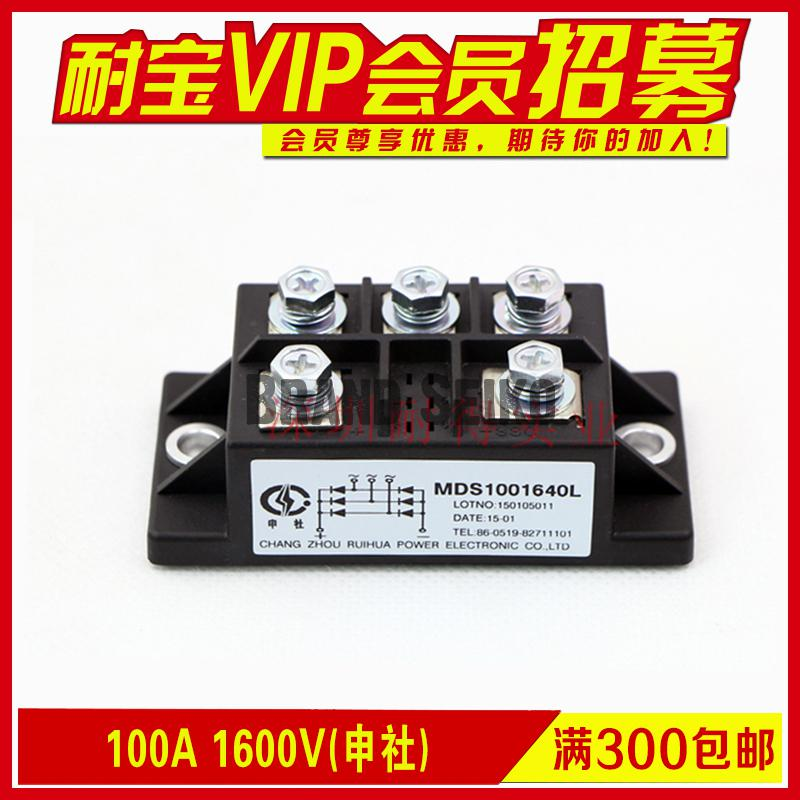 Electric Welding Machine Parts, Three-phase Rectifier Bridge Mds100a-1600v inverter welding machine repair commonly used parts of the application 1600v mds100a three phase rectifier bridge