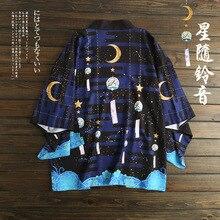 برنس الحمام الياباني الفضفاض النجوم اللون الأزرق الداكن لون الهوري الصيف واقية من الشمس كيمونو الأدب والفن تأثيري النساء