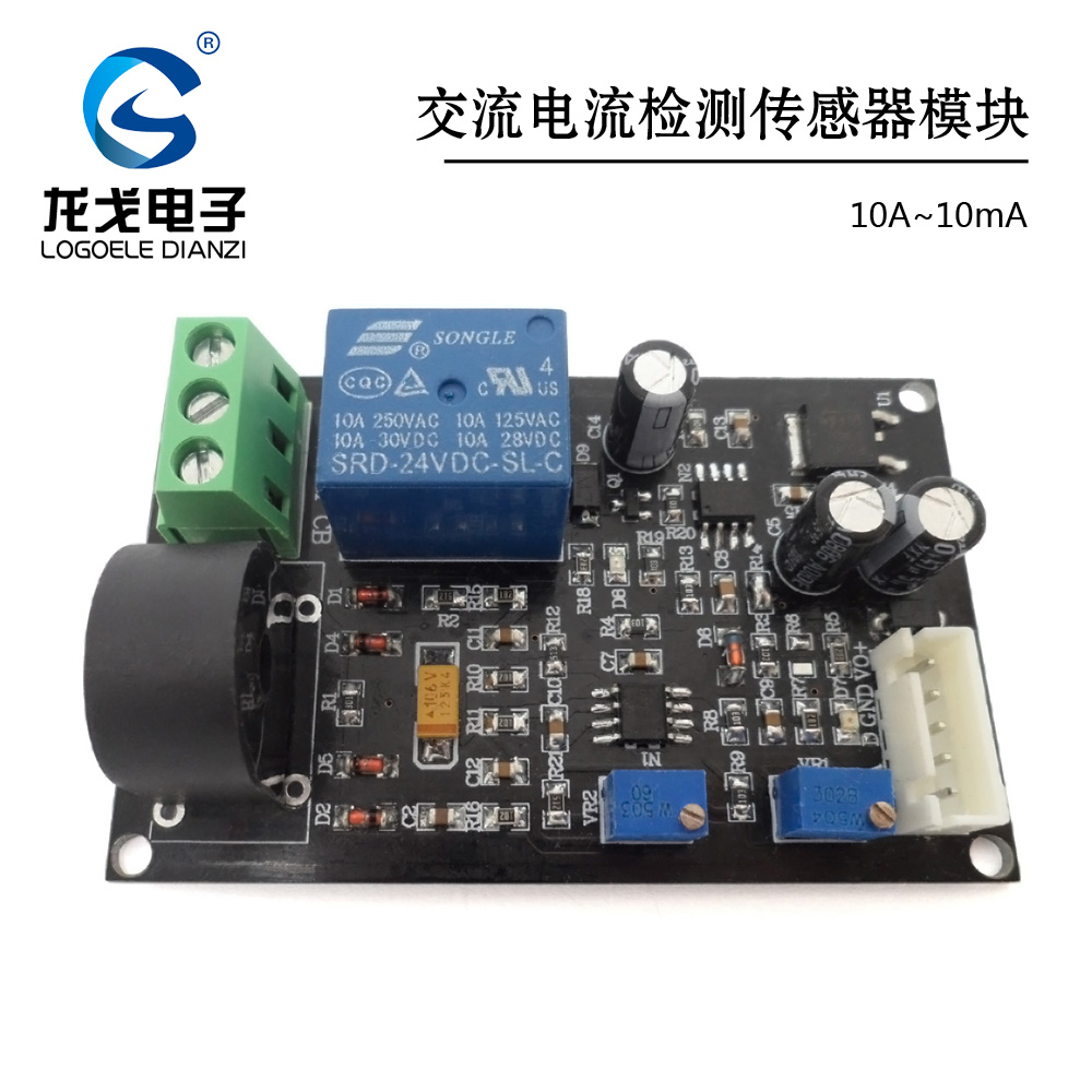 Output delay AC current sensor module 10A/10mA switch analog output free shipping band shell 0 5a ac current sensor to detect the full range of linear output delay