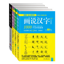 4pcs learn Chinese character via picture hanzi dictionary culture Mandarin books Educational textbook Course chinese korean dictionary book learning chinese character hanzi book