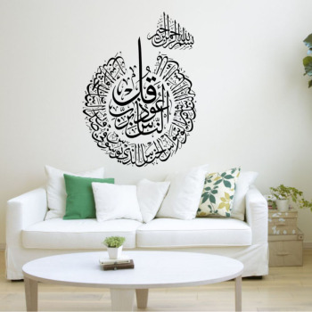 Sourate Annas en stickers mural
