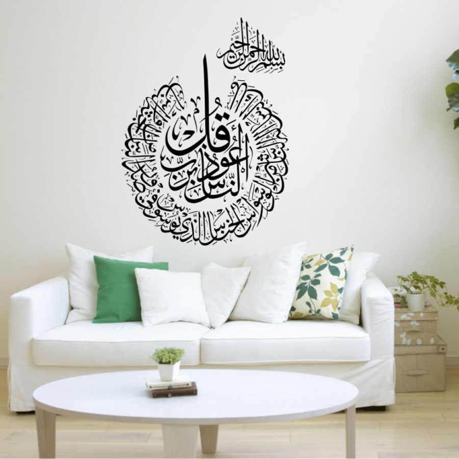 Islamic Vinyl Wall Stickers Decal Muslim Wall Art