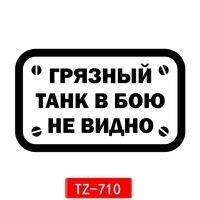 Three Ratels TZ-710 10 на 16.37см 1-5 шт ГРЯЗНЫЙ ТАНК В БОЮ НЕ ВИДНО наклейки на авто наклейка для авто наклейки на автомобиль наклейка на авто
