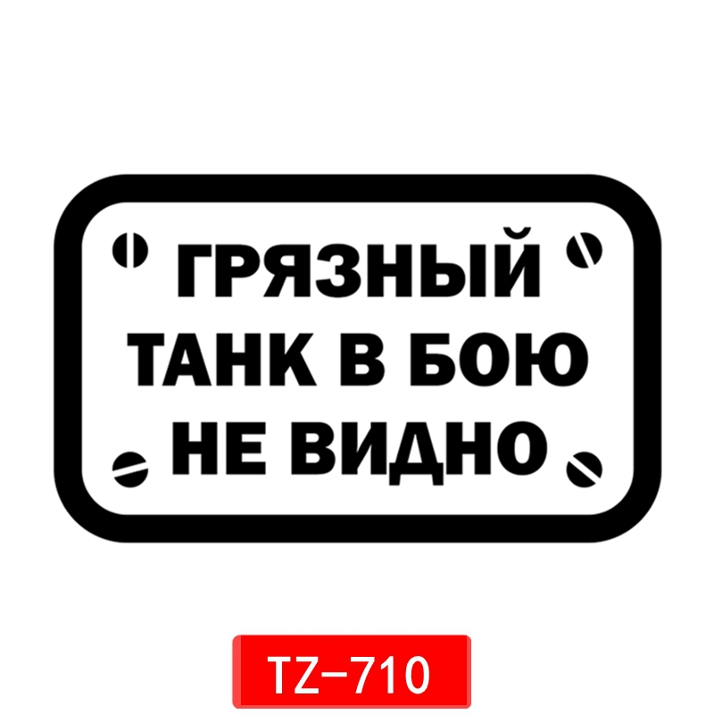Three Ratels TZ-710 10*16.37cm 1-5 Pieces DIRTY TANK IN BATTLE IS NOT VISIBLE Car Sticker Auto Sticker