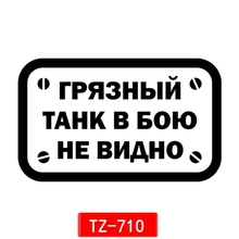 Three Ratels TZ 710 10*16.37cm 1 5 pieces DIRTY TANK IN BATTLE IS NOT VISIBLE car sticker auto sticker