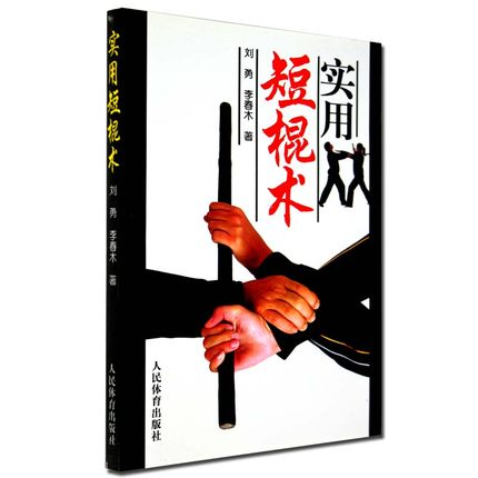 Practical Short Cudgel Chinese Kung Fu Book Learn Chinese Action, Chinese Culture martial arts wushu Book chinese kung fu book shaolin authentic internal strength five punches chinese wushu book free shipping