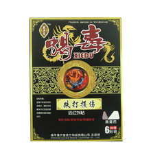 6 Pcs Bruises Far Infrared Stickers Black Plaster Moxibustion Affixed To The Hot Posted