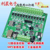12 voice recording and playback module / module / voice / speech / music sound alarm module