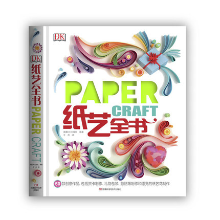 Creative Paper Craft Guide Book Starting From Scratch With Paper / Chinese Handmade Paper Craft DIY Book