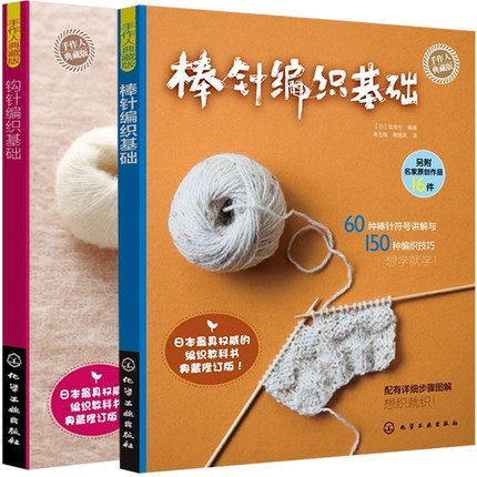 2pcs/set Chinese Knitting needle crochet book self learners with 226 different pattern / 160 different pattern knitting book chinese knitting pattern book with traditional pattern