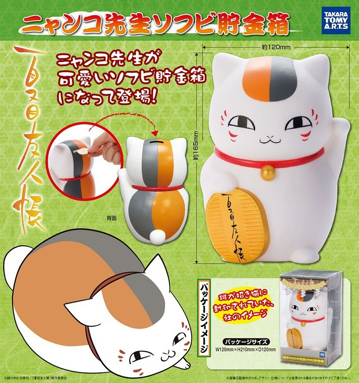 Natsume Yuujinchou Madara Saving Pot 1/8 Nyanko Sensei Piggy Bank Doll ACGN PVC Action Figure Collectible Model Toy 16cm KT2859 new hot 16cm natsume yuujinchou cat nyanko sensei action figure toys collection christmas gift