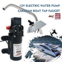 RV водяной насос 12 В Лодка Караван Camper самовсасывающий камбуз Электрический водяной насос высокого давления 4,3 л/мин с краном крана