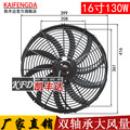 Automotive air conditioning electronic fan 16 130w12v24v tank radiator fan crane hydraulic oil