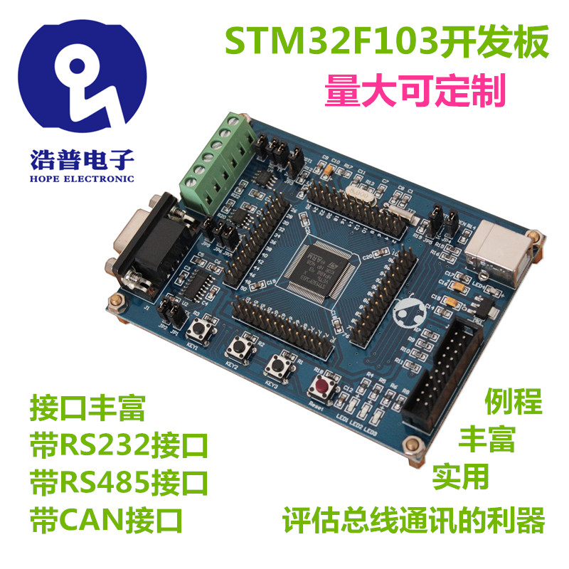 STM32 development board minimum system core board CAN with 485 STM32F103VET6